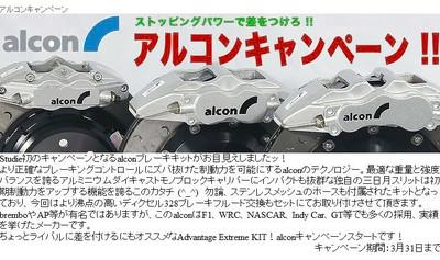 Alcon_2