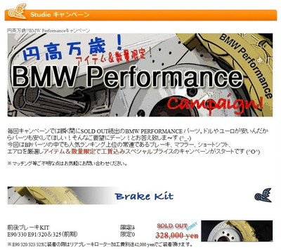 Bmw_performance